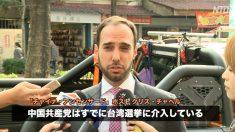 台湾総統選 外国メディア100社以上集結