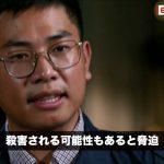 【動画ニュース】国民党幹部が中国の元スパイを脅迫 豪州警察が調査開始