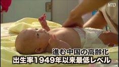 【動画ニュース】進む中国の高齢化 出生率は1949年以来最低レベル