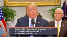 「もはや途上国ではない」米国が中国に対する途上国優遇措置の撤廃を検討