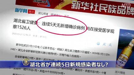 湖北省が連続5日新規感染者なしを発表するもメディア関係者が手記で否定