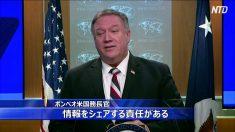 ポンペオ長官 中共とイランの感染情報隠蔽を非難