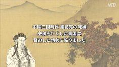諸葛亮には及ばないと批判された後継者、蒋琬の成功の理由