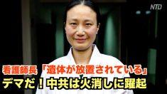 ある武漢医療従事者の告白「遺体が放置されている」中共は火消しに躍起