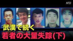 武漢で続く若者の大量失踪 警察は捜査せず(下)