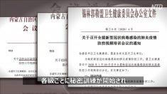 各地政府が中共ウイルスに対する秘密訓練を実施 中共内部文書を入手