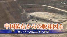 米レアアース鉱山が求人開始 中国依存からの脱却図る