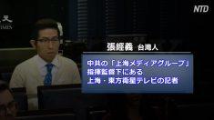 中共メディア所属の台湾人記者 トランプ大統領から退去命令
