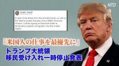 「米国人の仕事を最優先に」トランプ大統領が移民受け入れ一時停止発表