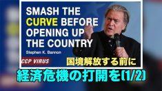 「国境解放する前に経済危機の打開を」スティーブ・バノン