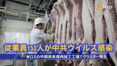 米ロスの中国資本食肉加工工場でクラスター発生=153人が中共ウイルス感染