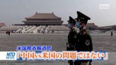 パンデミック真相究明は「中国vs米国の問題ではない」米国務省報道官