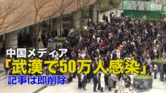 中国メディア「武漢で50万人感染」記事は即削除