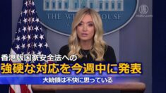 香港版国安法への強硬な対応を今週中に発表=トランプ 大統領