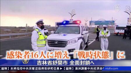吉林省舒蘭市全面封鎖へ 感染者16人に増え「戦時状態」に