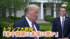 トランプ大統領「米中関係は非常に悪い」