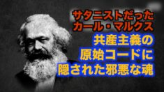 サタニストだったマルクス 共産主義の最終目的とは【禁聞】