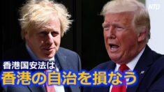 米英首脳が電話会談 「香港国安法は香港の自治を損なう」