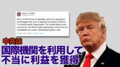 トランプ大統領が非難 「中共は国際機関を利用して不当に利益を獲得」