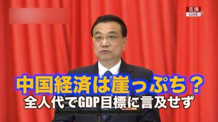 中国経済は崖っぷち?全人代でGDP目標に言及せず