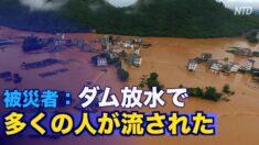 洪水の被災者「ダムの放水で多くの人が流された」=中国・広西