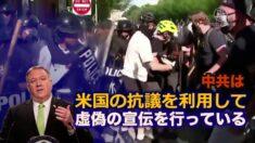「米国の抗議を利用して虚偽の宣伝」ポンペオ 長官が中共を非難