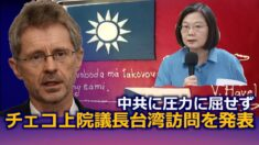 中共に圧力に屈せず チェコ 上院議長台湾訪問を発表