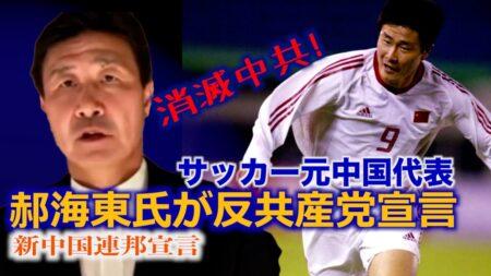 サッカー元中国代表の郝海東氏が反共産党宣言 当局は直ちに情報統制【禁聞】