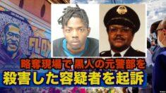 黒人の元警部を殺害した容疑者を起訴 米国で新たに「警察弱体化」運動