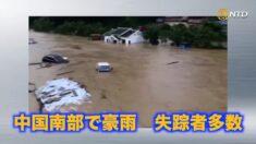 中国南部で豪雨  失踪者多数 北部は記録的な高温
