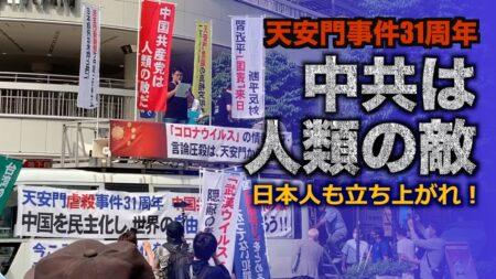 「中共は人類の敵」東京で天安門事件31周年街頭抗議