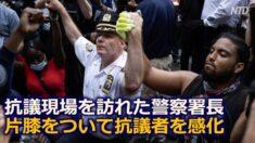 抗議現場を訪れた警察署長 片膝をついて抗議者を感化