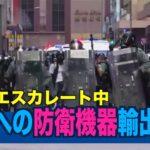 香港への防衛機器輸出を停止 米国の制裁はエスカレート中