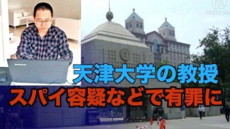 企業秘密を盗んだ天津大学の教授 スパイ容疑などで有罪に