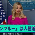 「カンフルー」は人種差別?ホワイトハウス報道官「大統領は責任の所在をはっきりさせたかっただけ」