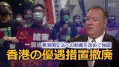 「香港の優遇措置撤廃」ポンペオ 長官 香港国安法への制裁を改めて強調