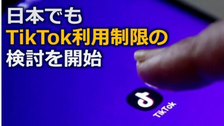 日本でもTikTok利用制限の検討を開始