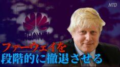「段階的にファーウェイを撤退させる」英メディア