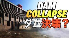中国の洪水:ダム決壊?【チャイナ・アンセンサード】China Floods: Dam Collapse