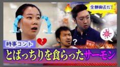【時事コント】とばっちりを食らったサーモン #武漢肺炎
