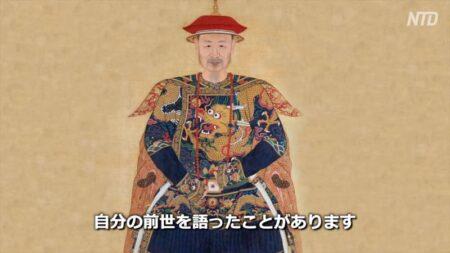 自分の前世を覚えていた 康熙帝の家庭教師