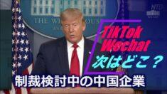 TikTokとWechatの次はどこ?より多くの中国企業への制裁を検討中=トランプ政権