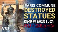 彫像を破壊したパリ・コミューン