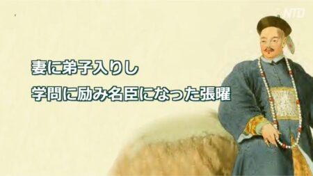 【歴史人物】妻に弟子入りし 学問に励み名臣になった張曜