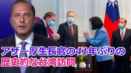 米国のアザー厚生長官の歴史的な台湾訪問 米台関係の強化
