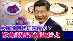 上海で飲食浪費の通報運動 市民は「馬鹿げている」