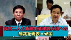 米国 中共高官二人と新疆生産建設兵団への制裁を発表