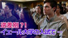 イェール大学が入試で白人とアジア系を差別=米司法省