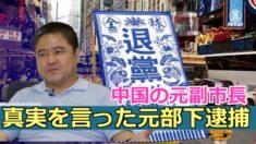 中国を逃れた元副市長「部下は疫病の真実を伝えたために10年判決を受けた」