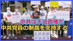 中共軍の創設記念日 民主活動家らが中共領事館前で抗議